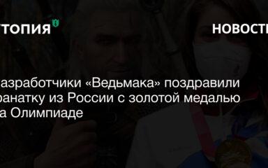 Разработчики «Ведьмака» поздравили фанатку из России с золотой медалью на Олимпиаде