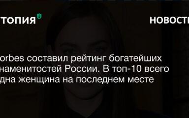 Forbes составил рейтинг богатейших знаменитостей России. В топ-10 всего одна женщина на последнем месте