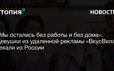 «Мы остались без работы и без дома». Девушки из удаленной рекламы «ВкусВилла» уехали из России