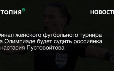 Финал женского футбольного турнира на Олимпиаде будет судить россиянка Анастасия Пустовойтова