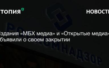 Издания «МБХ медиа» и «Открытые медиа» объявили о своем закрытии