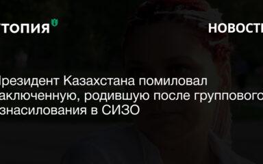 Президент Казахстана помиловал заключенную, родившую после группового изнасилования в СИЗО