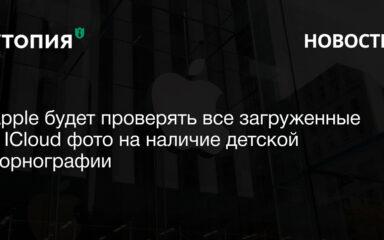Apple будет проверять все загруженные в ICloud фото на наличие детской порнографии