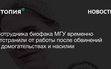 Сотрудника биофака МГУ временно отстранили от работы после обвинений в домогательствах и насилии