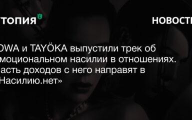 IOWA и артистка лейбла Скриптонита TAYÖKA, не понимаю