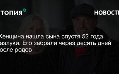 Женщина нашла сына спустя 52 года разлуки. Его забрали через десять дней после родов