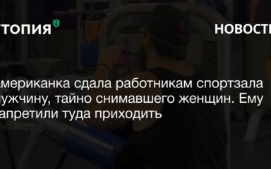 Убедившись, что мужчина снимает на видео незнакомых женщин без их разрешения, Эденкранс сообщила о нем администрации спортзала. Мужчину сразу вывели из помещения.