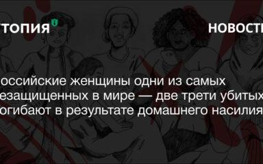 Российские женщины одни из самых незащищенных в мире — две трети убитых погибают в результате домашнего насилия