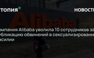 Китайский онлайн-ритейлер Alibaba уволил 10 сотрудников за публикацию обвинений их коллеги в изнасиловании со стороны начальника.