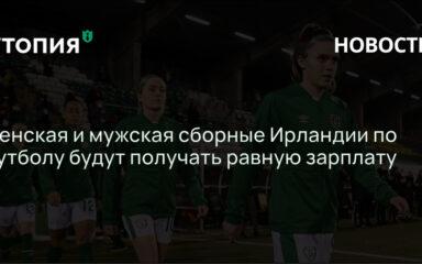 Женская и мужская сборные Ирландии по футболу будут получать равную зарплату