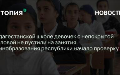 В дагестанской школе девочек с непокрытой головой не пустили на занятия. Минобразования республики начало проверку