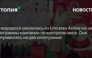 Стюардесса уволилась из Emirates Airline из-за корпоративной программы по контролю веса. Она поправилась на два килограмма