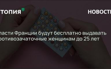 инистр здравоохранения Франции Оливье Веран заявил, что с 2022 года девушки младше 25 лет будут получать рецепты на бесплатные средства контрацепции.