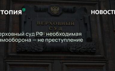 Верховный суд РФ: необходимая самооборона — не преступление