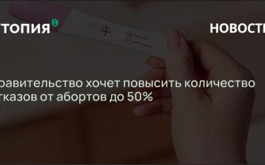 Правительство хочет повысить количество отказов от абортов до 50%