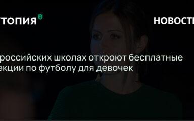 В российских школах откроют бесплатные секции по футболу для девочек